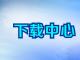 油气消防四川省重点实验室开放基金项目申请书