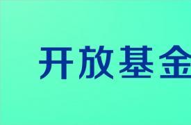 油气消防四川省重点实验室开放基金课题申请指南