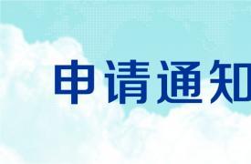 关于申请油气消防四川省重点实验室开放基金的通知