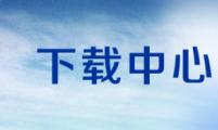 油气消防四川省重点实验室开放基金项目任务书
