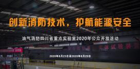 油气消防四川省重点实验室关于开展2020年公众开放活动D通知